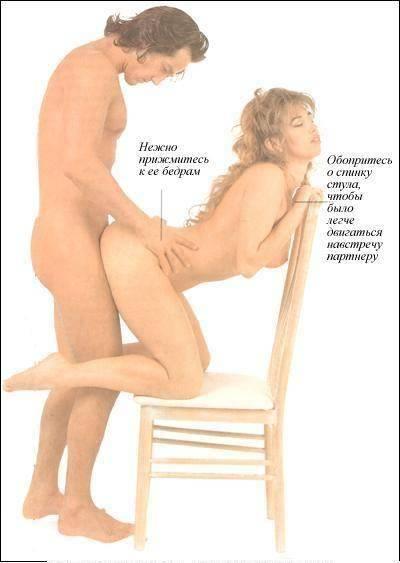 Позы секса только на стуле